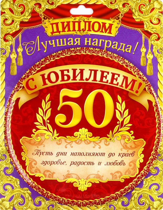 Поздравления с юбилеем 50 лет мужчина с приколом