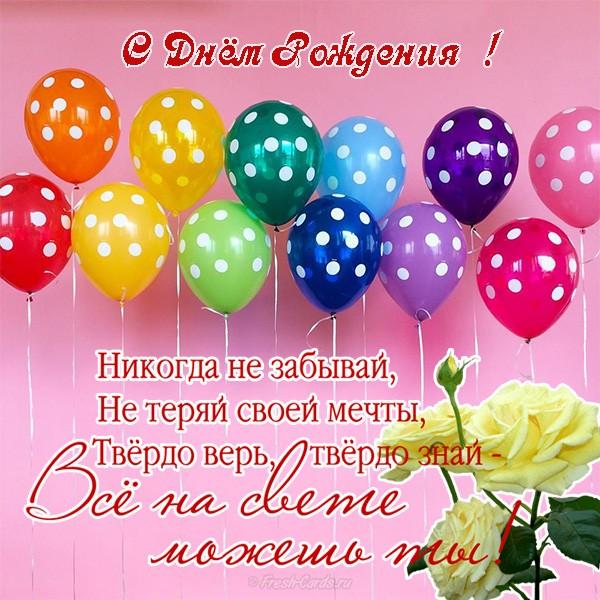 otkritka-pozdravlenie-s-dnem-rozhdeniya-odnoklassnice foto 17