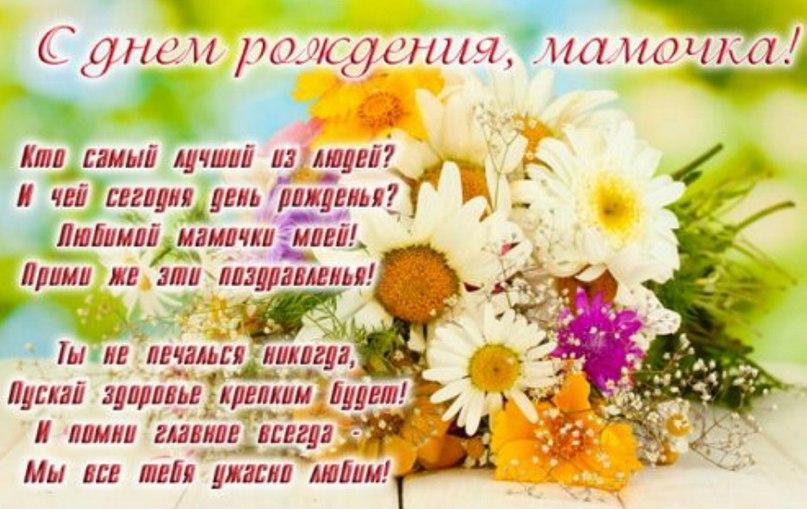 Поздравление с днем рождения маме от родственников