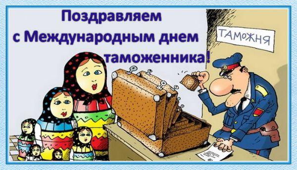 Открытка, день таможенника открытка с юмором