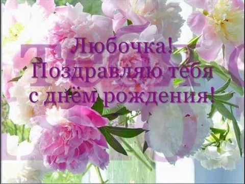 Поздравления с днем рождения имя люба