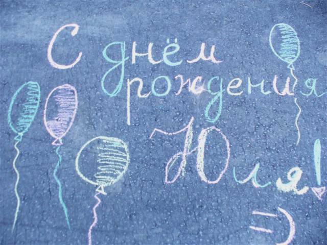Нарисовать открытке, картинка с днем рождения девушке юле