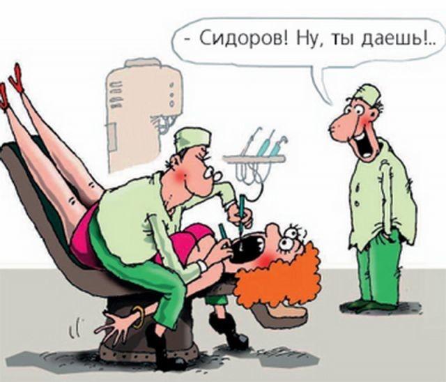 Днем рождением, картинки смешные к дню стоматолога