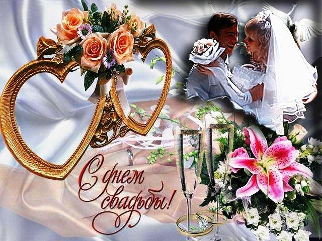 Поздравления на свадьбу плейкаст