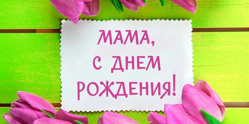 Поздравления с днем рождения маме красивые короткие прикольные