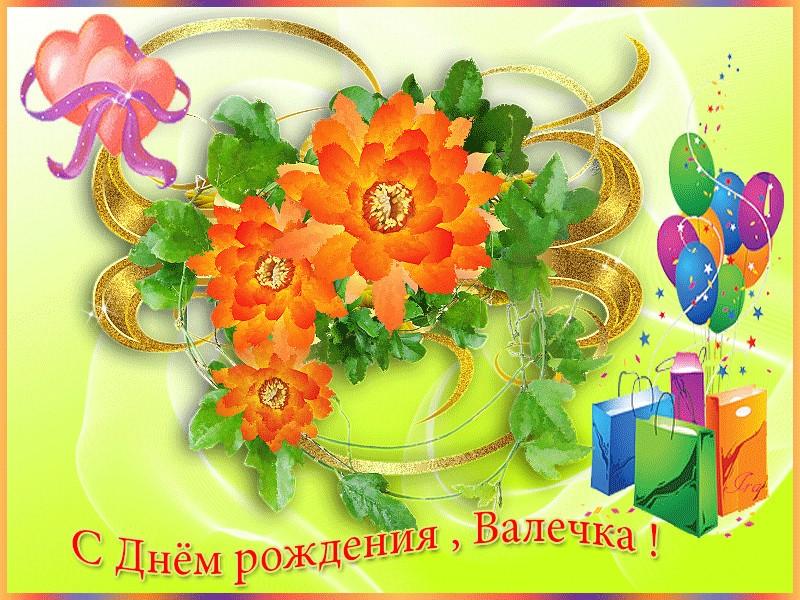 Картинки с днем рождения валюша детские