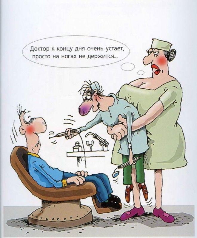 стоматолог картинки с юмором фотообоев кемерово это