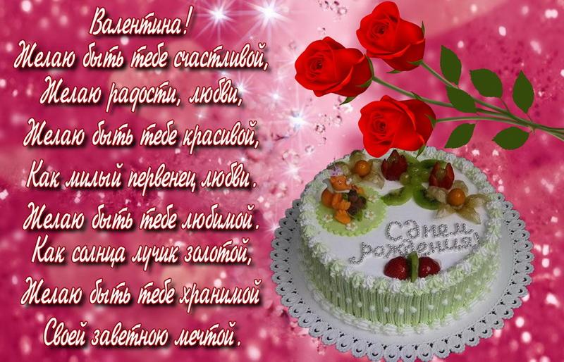 Валентина с днем рождения картинки красивые, открытка