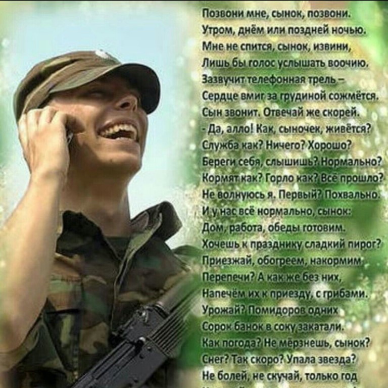 Открытка в армию сыну