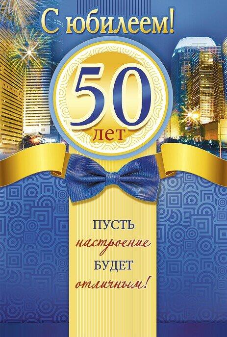 Смешные поздравления к 50-летию мужчине