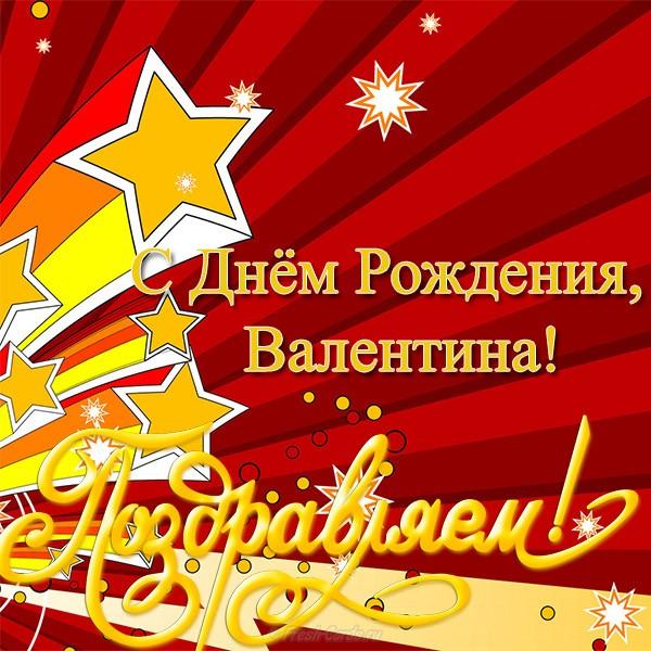 Надписью аркадий, именная открытка валентина с днем рождения
