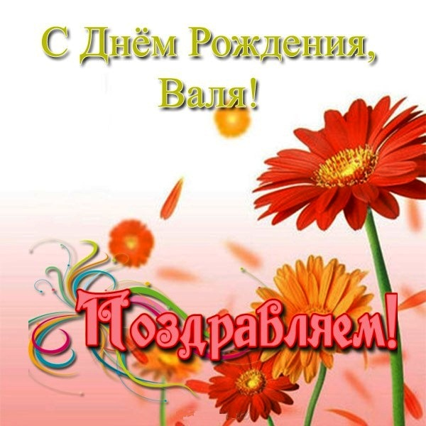 Поздравление валентине с днем рождения картинки, своими руками