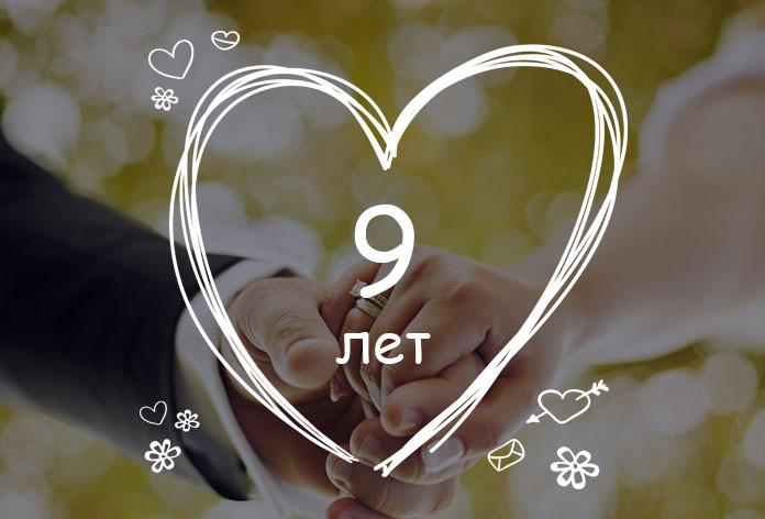 С 9 летием свадьбы поздравления себе