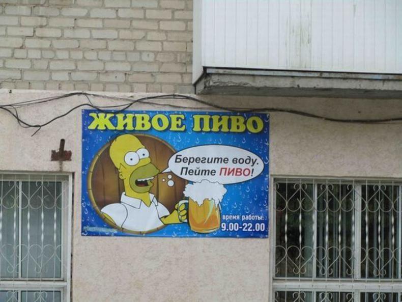 Прикольные картинки про пиво с надписями ржачные до слез русские, поздравления медсестре