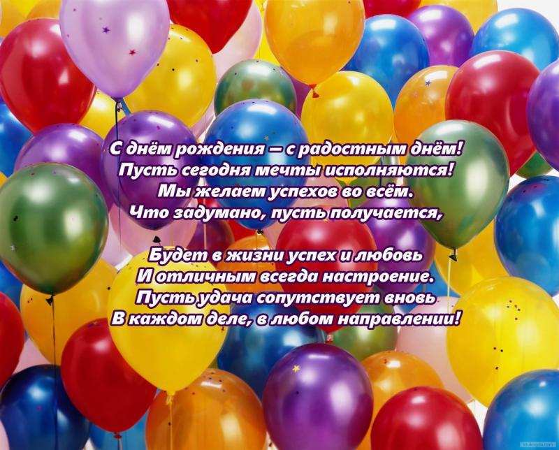 пришли поздравления с днем рождения помогут