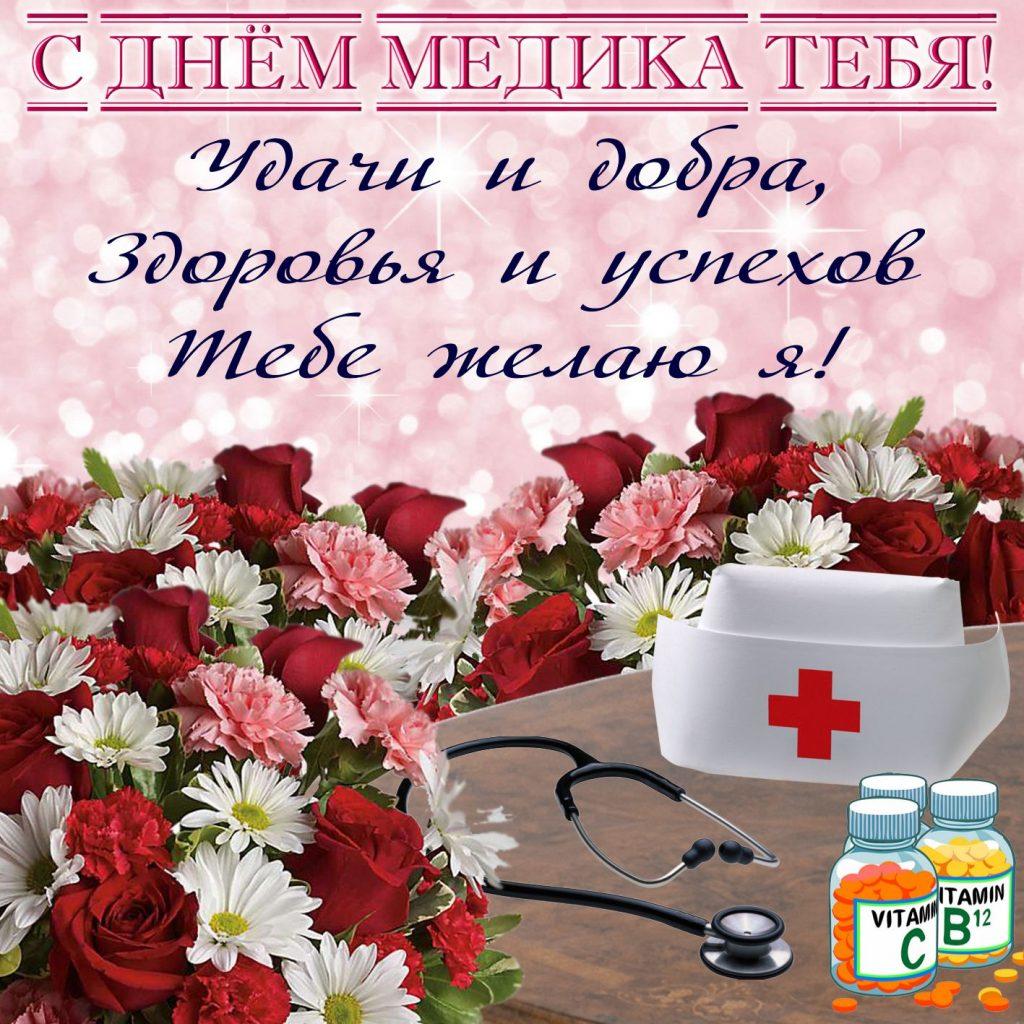 Поздравления с днем медика в прозе короткие сдача