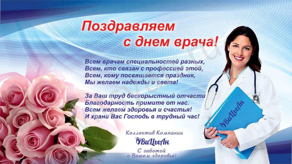 Поздравление санитарным врачам с юбилеем