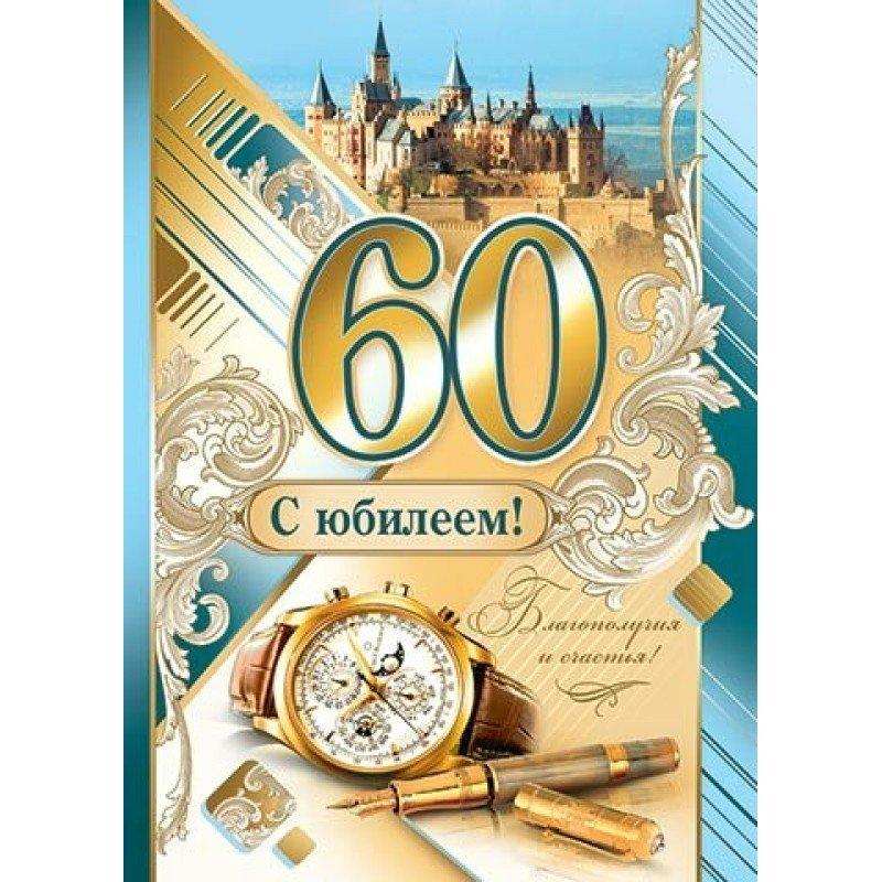 Тему гостях, открытка мужчине с днем рождения 60 лет