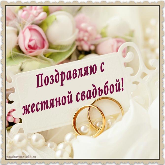 Прикольные поздравления мужу в день свадьбы 8 лет