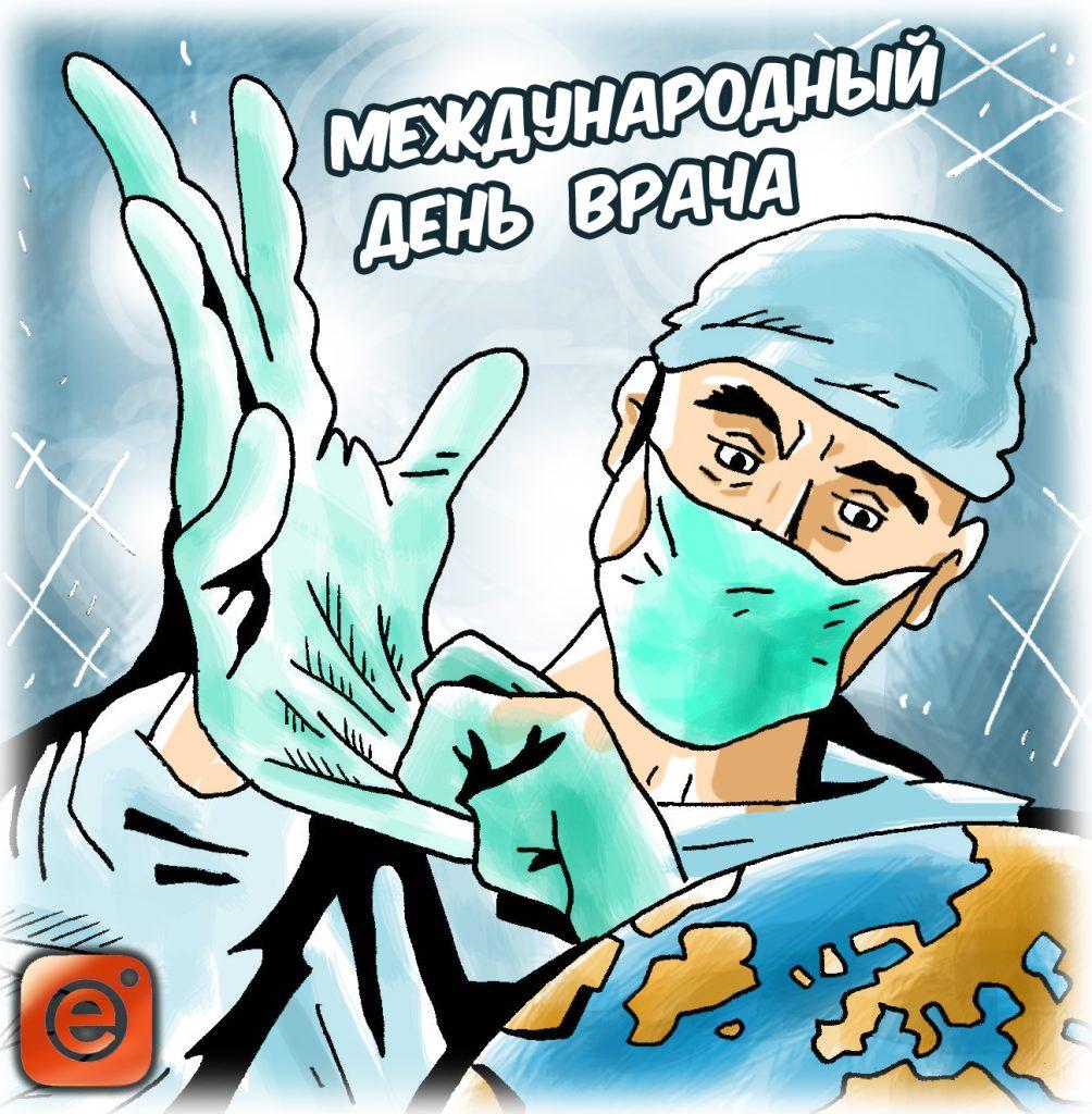 город, открытка хирургу с днем медика авто может быть