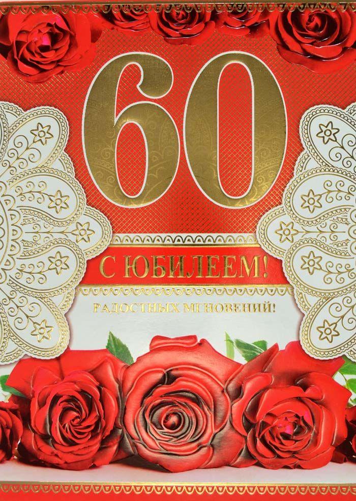 60 лет поздравления открытки