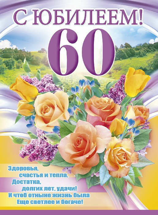 Открытка тете с юбилеем 60 лет