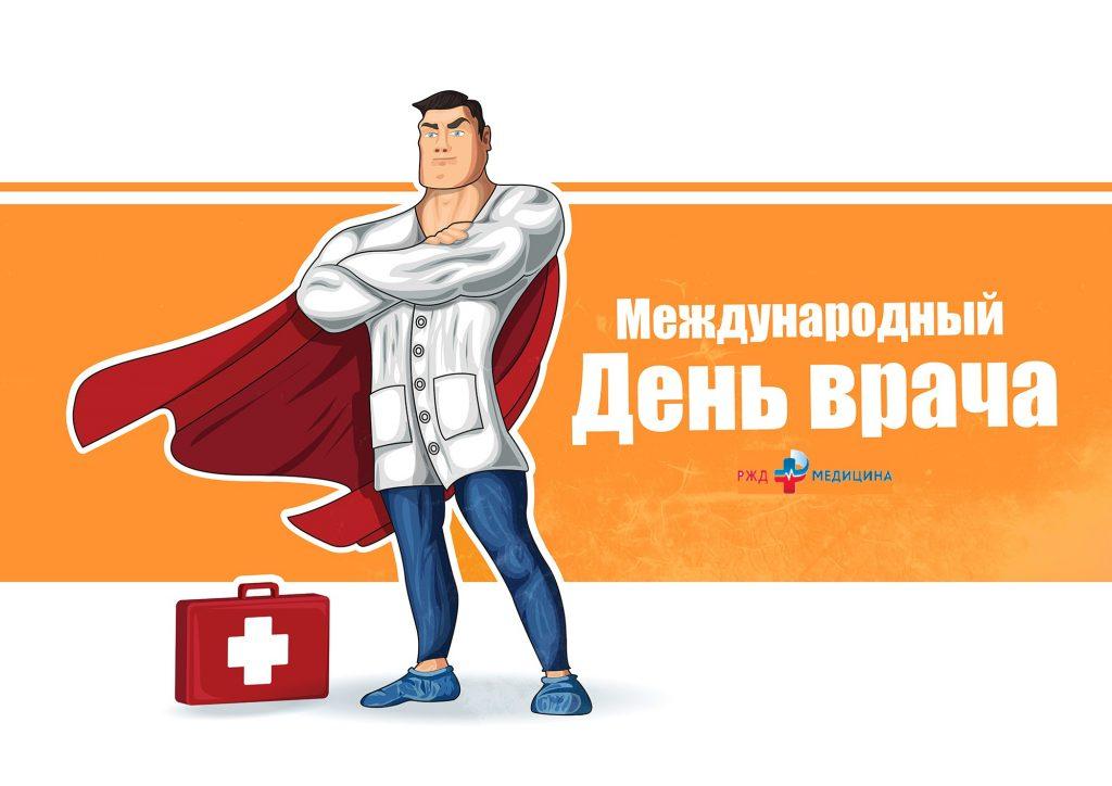 Картинки 7 октября день врача