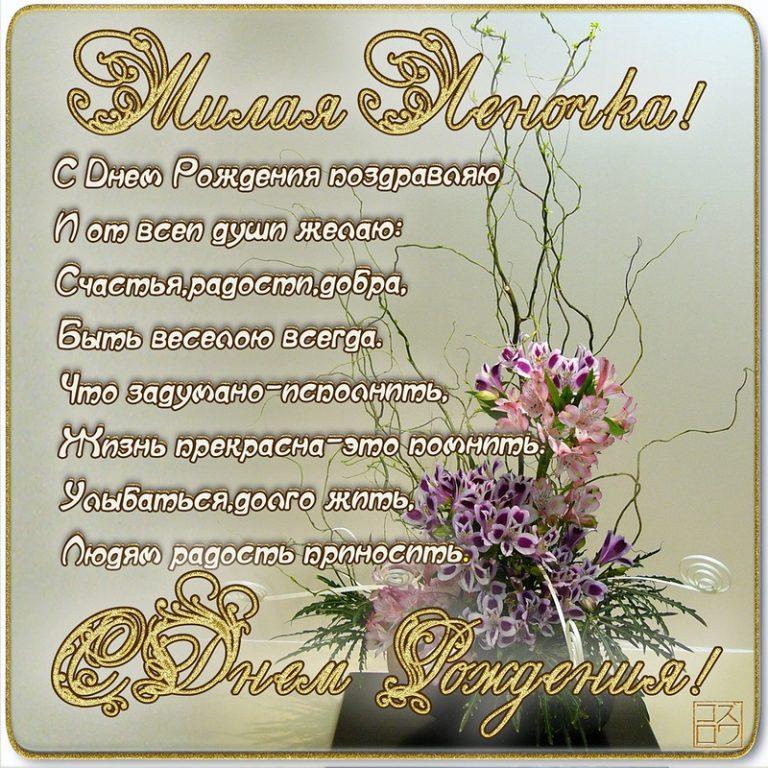 Поздравления по именами с юбилеем