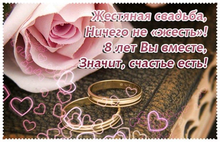 Поздравления на 8 лет свадьбы в стихах красивые