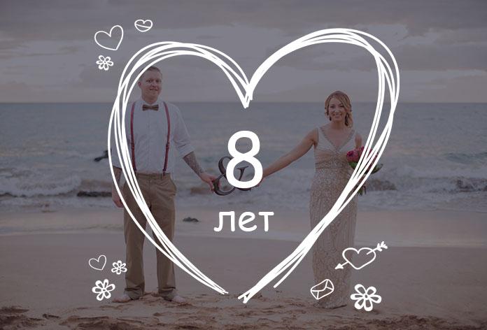 Открытка 8 лет мы вместе, для дедушки юбилей