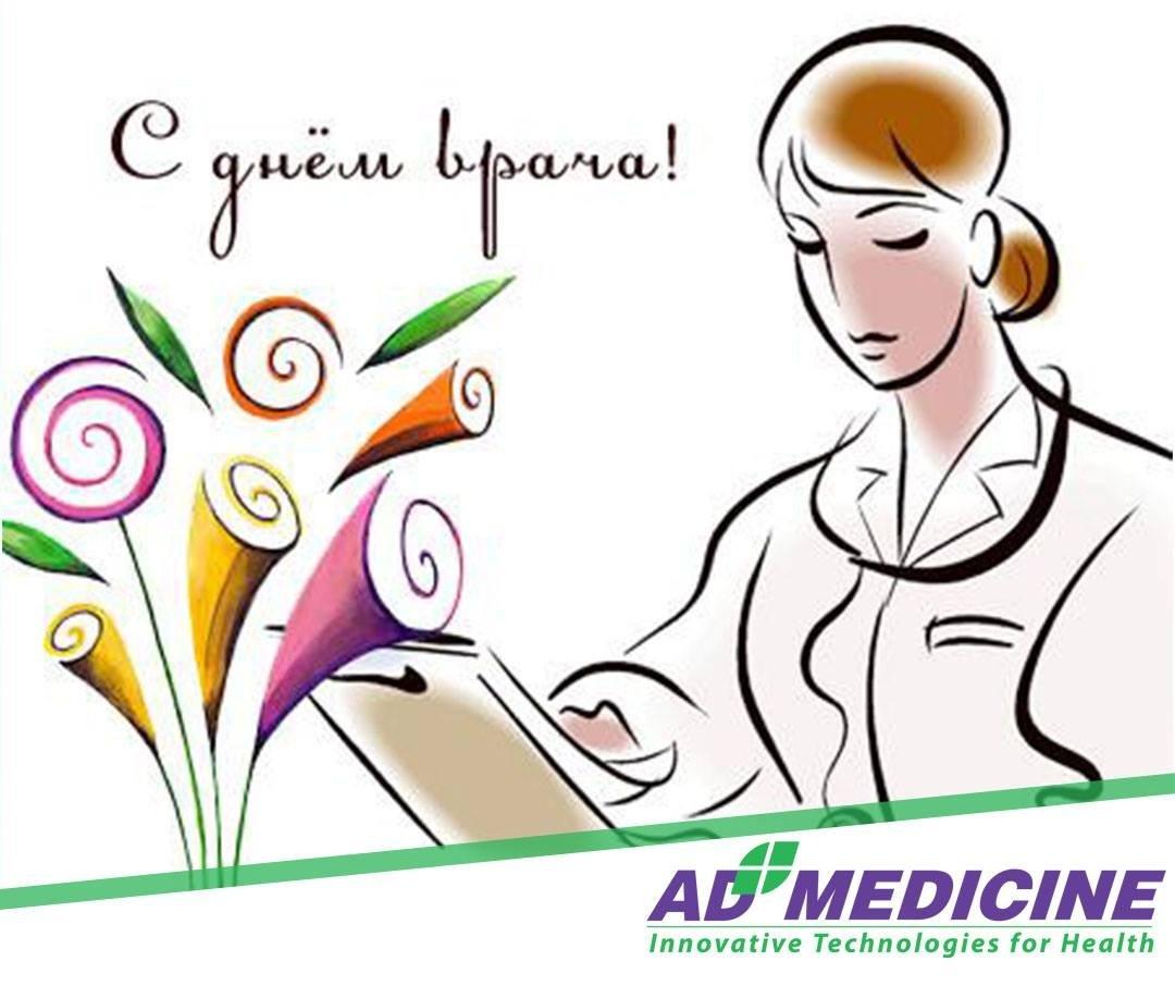 День врача картинки открытки, открытка открытки после