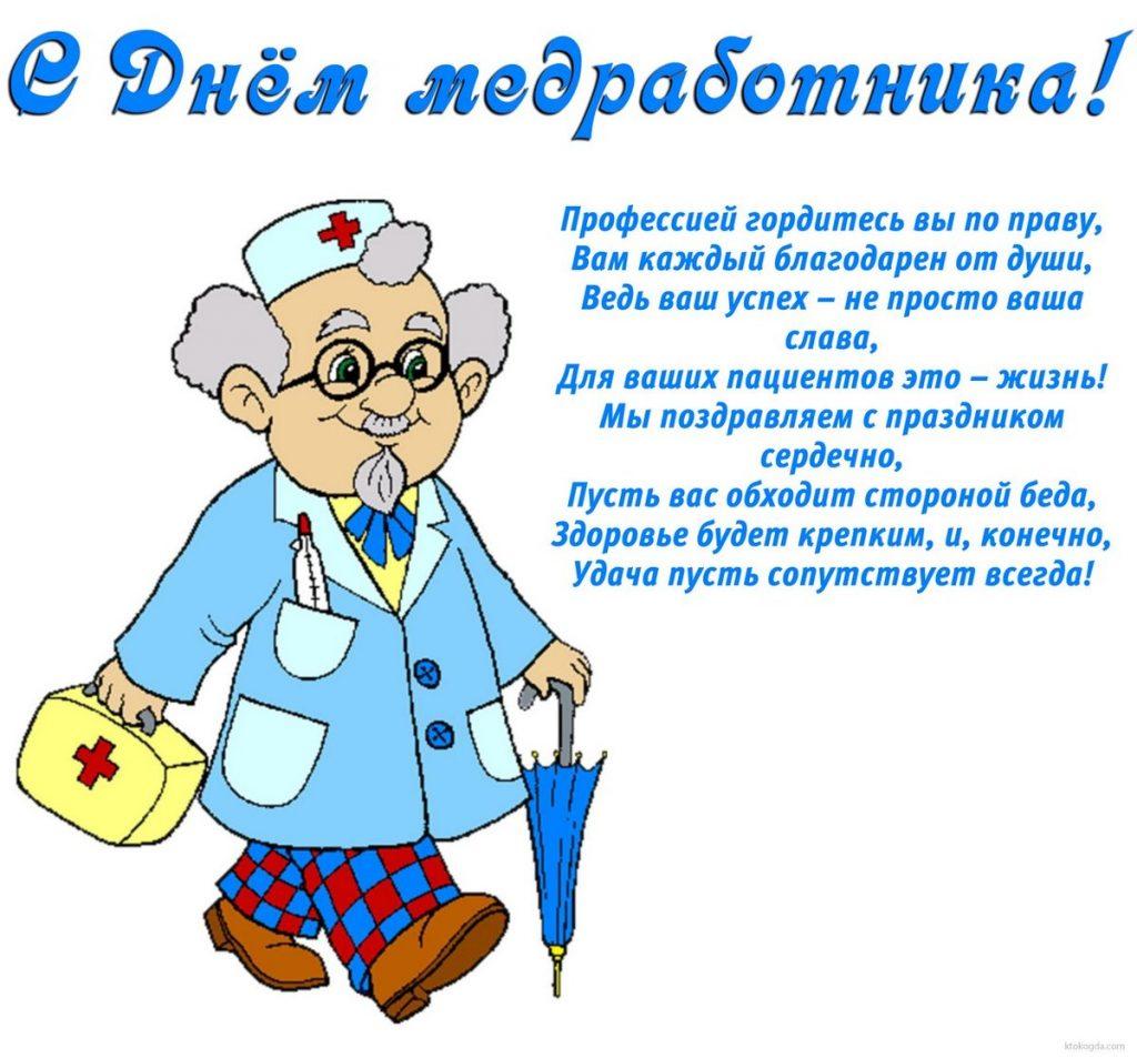 поздравление с днем рождения от медика медикус прогулыи