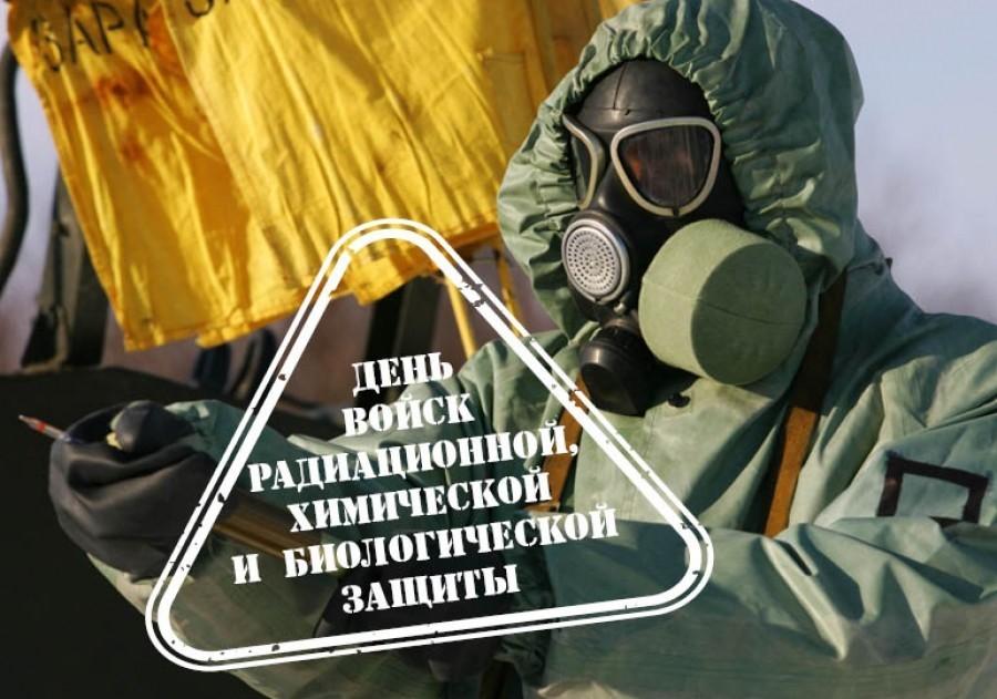 поздравления с радиохимической защиты лучшие