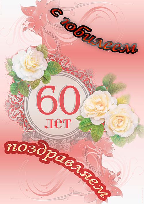Поздравление в открытке на 60 лет, поздравления