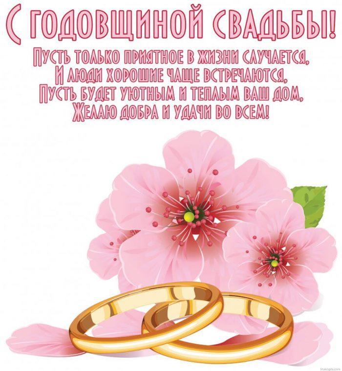 Открытки с днём жестяной свадьбы и поздравления с годовщиной на 8 лет | 759x700