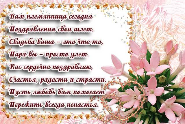 Поздравление на свадьбу тете от племянницы ребенка