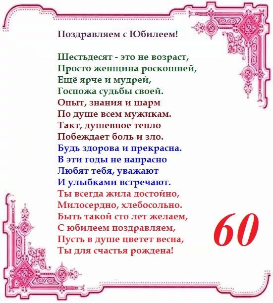 Поздравление женщине 50 60 лет