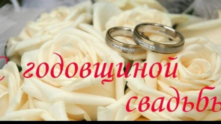 Поздравление с годовщиной свадьбы маму
