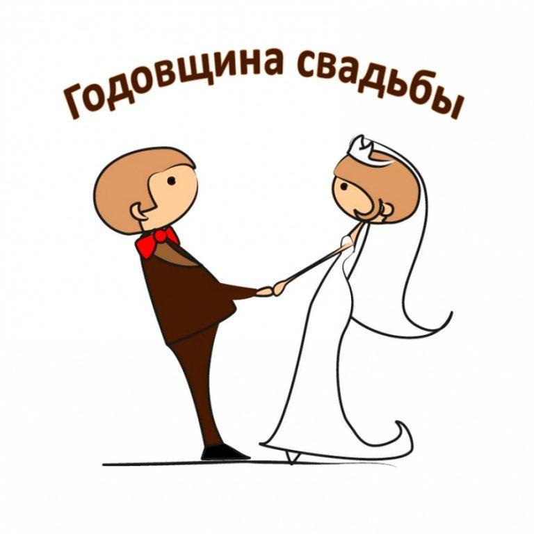 1 год свадьбы поздравления мужу от жены картинки рекомендуется воспользоваться