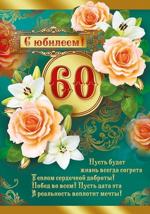 Оформление открыток к юбилею 60 лет, днем
