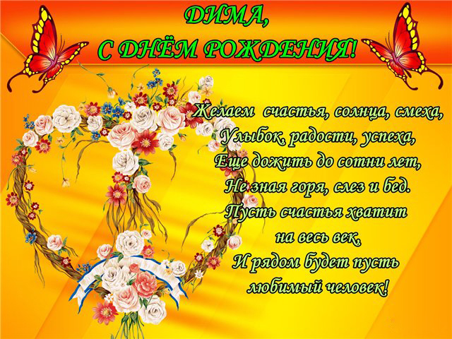 Поздравления с днем рождения по именам дмитрий прикольное