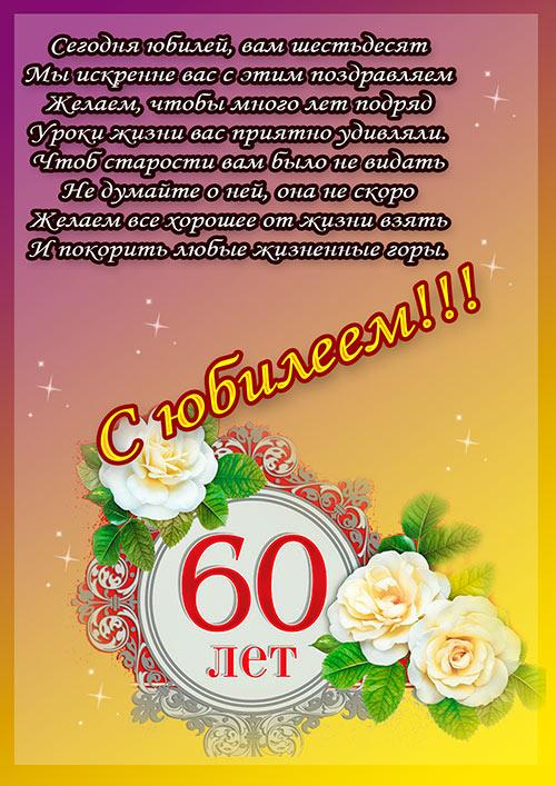 Для, открытки м юбилеем женщине 60 лет в стихах