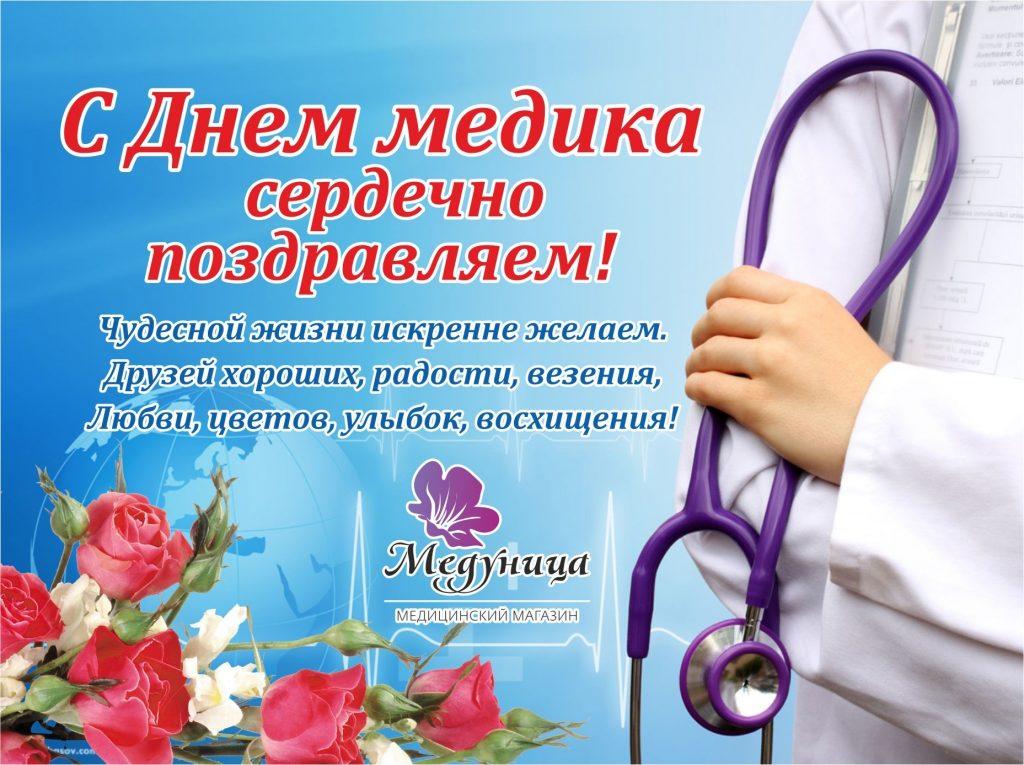Красивые открытки с днем медика мужчине, магазины открытки как