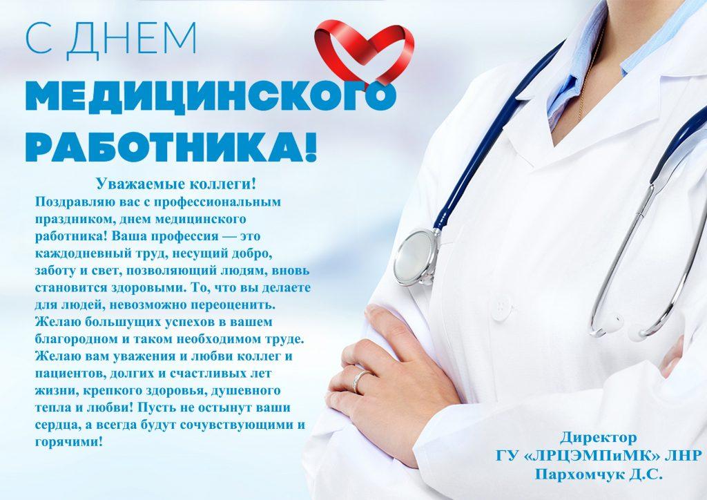 Поздравление гинекологу в день медика