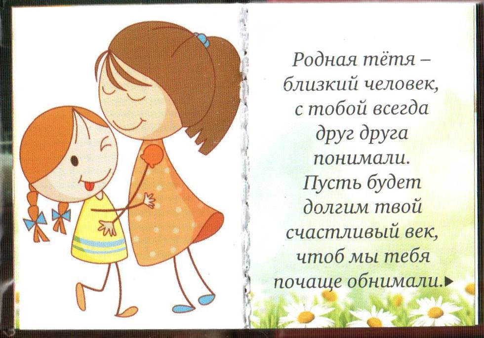 Картинки тете от племянницы