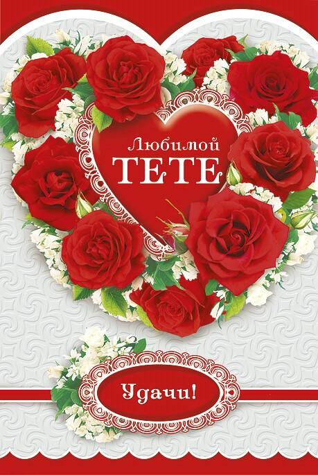Поздравление с днем рождения и 8 марта для тети