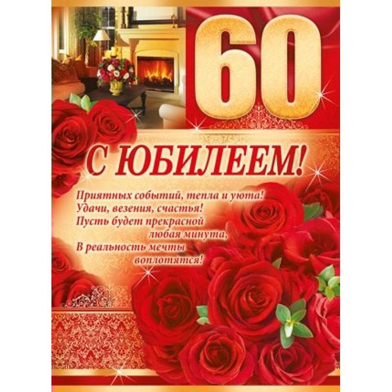 Серьезное поздравления с юбилеем 60 лет