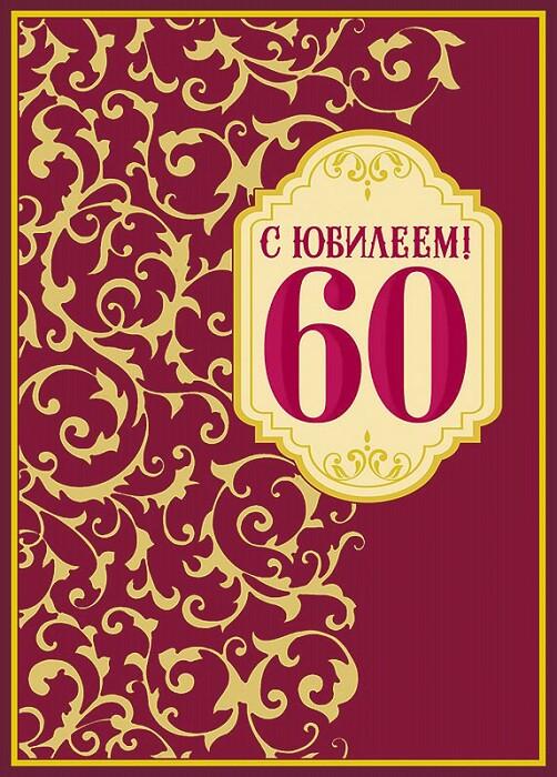 Надписи на открытках к юбилею 60 лет, день рождение любимому