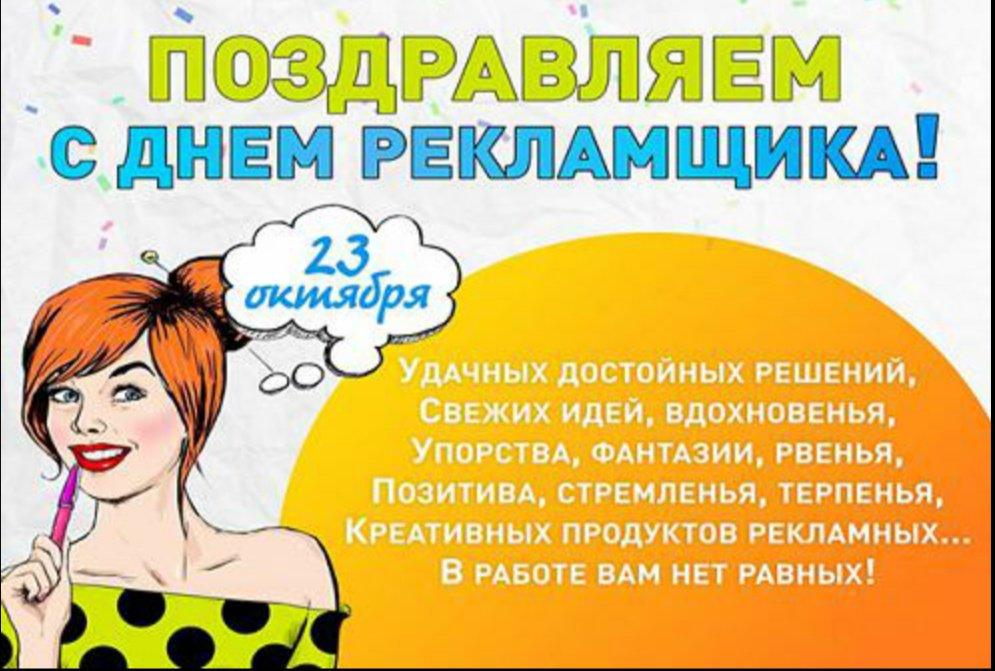 Открытка с день работников рекламы