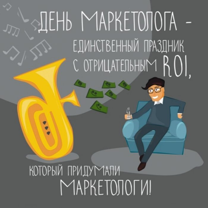 Поздравления для отдела маркетинга